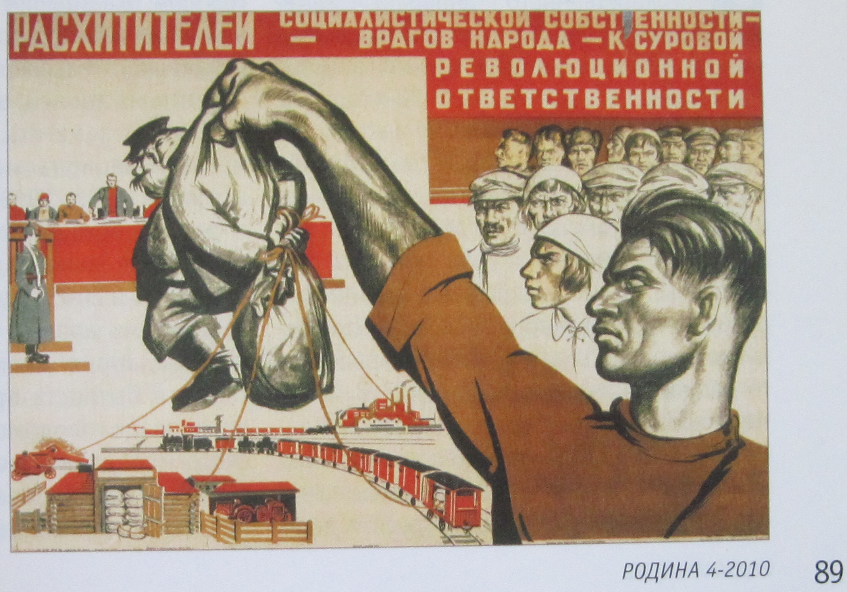 "A propaganda poster reads: ""Attention embezzlers: anyone who takes socialist property is an enemy of the state and will be brought to justice."" Note the unfavorable depiction of the peasant farmer, who is being plucked by the brawny, blond Russian."