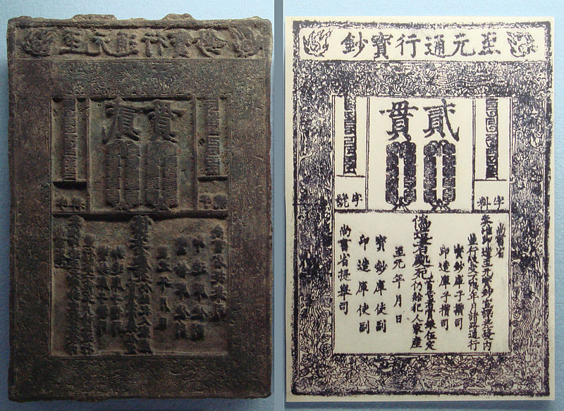 A Yuan dynasty printing plate and banknote